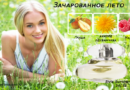 Цветочный, фруктовый аромат Elvie Summer Joy (Зачарованное лето)